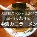 麺処ほん田の中濃カニラーメン