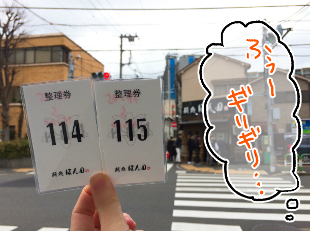 ほん田の大晦日スペシャル整理券