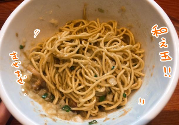麺処ほん田のカニ味噌の和え玉がマジで美味い