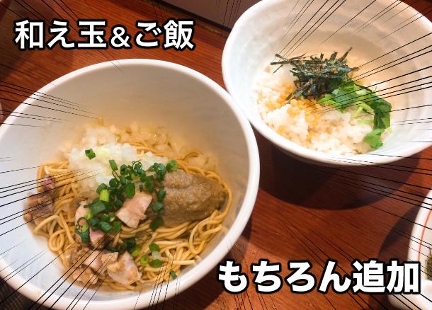 都内おすすめラーメン麺処ほん田の和え玉とご飯