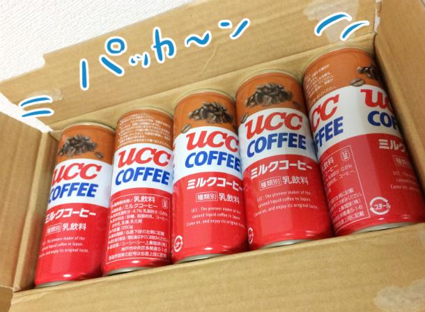 ケースに入ったUCCミルクコーヒー