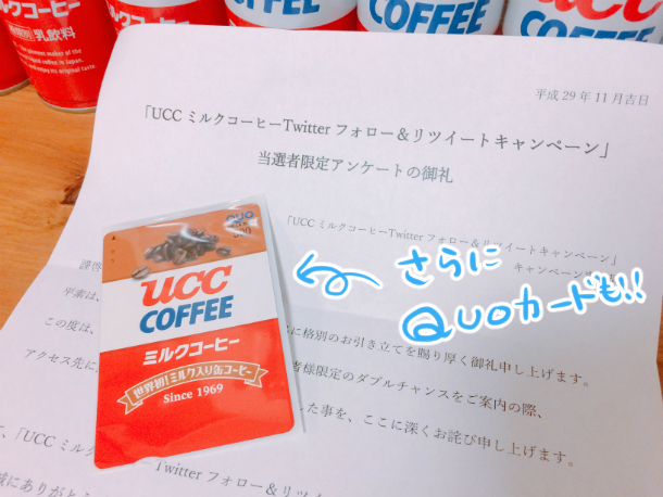 UCCミルクコーヒーのクオカード