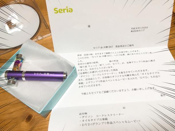 セリアde川柳グランプリの賞品が届いた