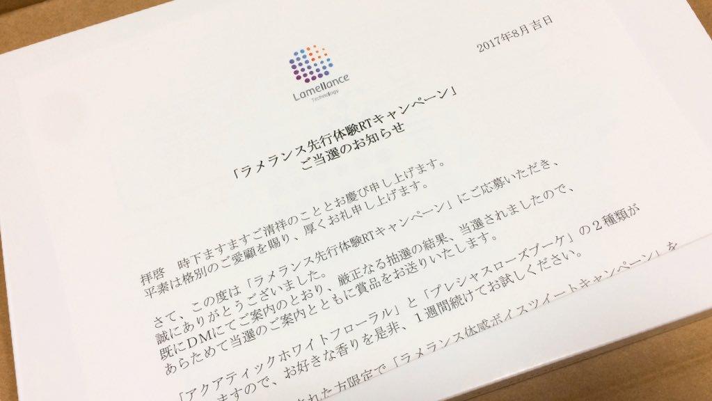 Twitter懸賞当選品ラメランス