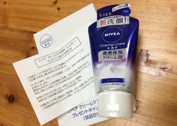 ツイッターのキャンペーンで当てたニベアの保湿洗顔クリームです