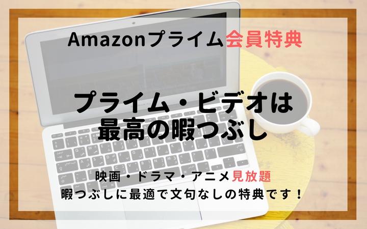 Amazonプライム会員特典の「プライムビデオ」をお勧めする理由