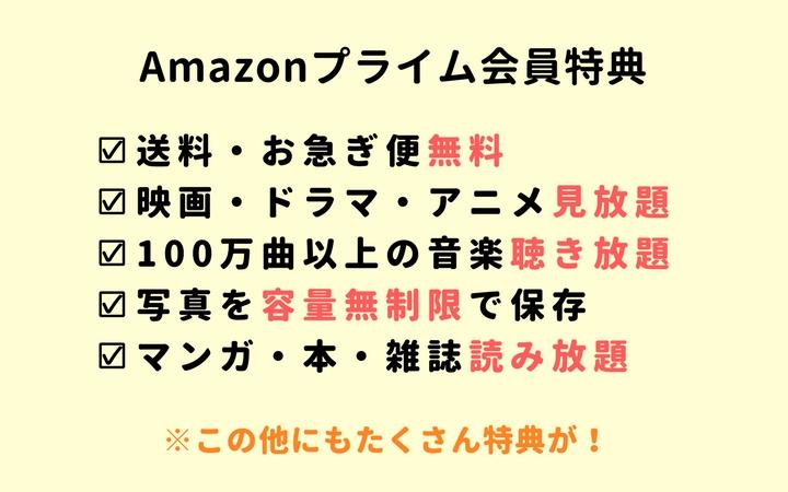 Amazonプライムの主な会員特典一覧