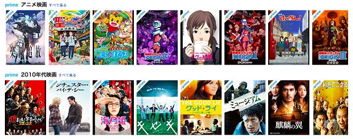 アマゾンプライムビデオ「アニメ・映画」のラインナップです。たくさんの作品が見放題なのでおすすめ