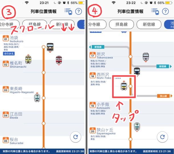 アプリで「ぐでたまスマイルトレイン」が駅に何時何分につくか正確な時刻も確認できる