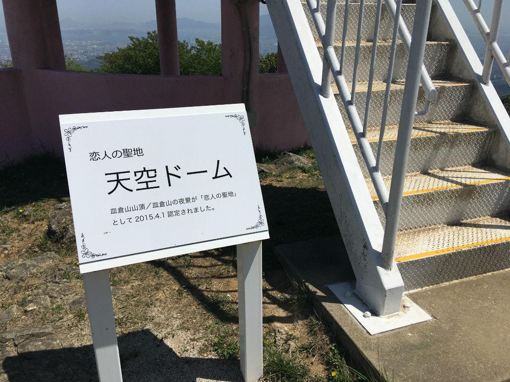 北九州皿倉山の恋人の聖地「天空ドーム」