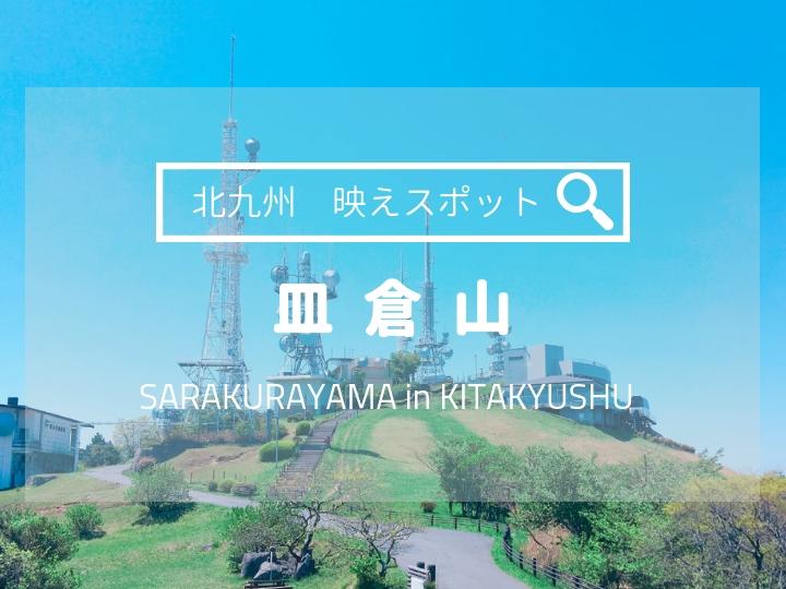 北九州のインスタ映えスポット皿倉山に行ってきました