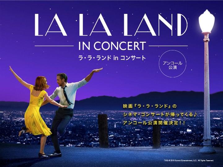 ラ・ラ・ランドinコンサート 初めてシネマ・コンサートに行ってきました