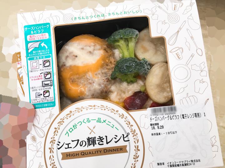 買い置きにぴったり冷凍弁当「ピタッと冷凍のチーズハンバーグ&ピラフ」を買ってみました
