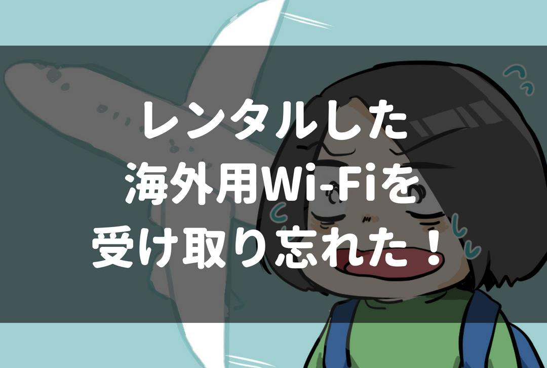 成田空港でレンタルWiFiの受け取りを忘れたまま出国審査をしてしまった話