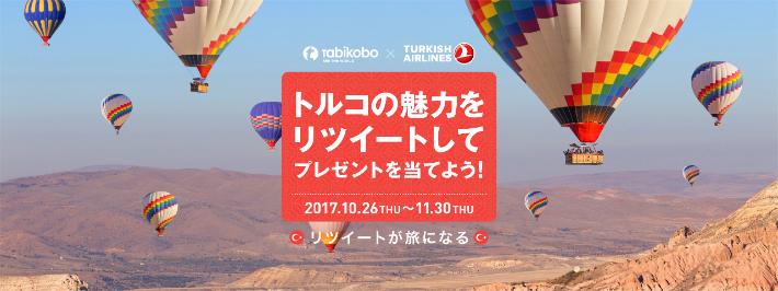 旅工房主催のトルコ航空券があたるキャンペーン