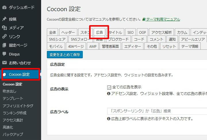 Cocoonテーマで目次の上にリンクユニット広告を設置する