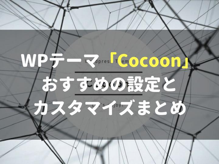 Cocoonおすすめの設定とカスタマイズまとめ