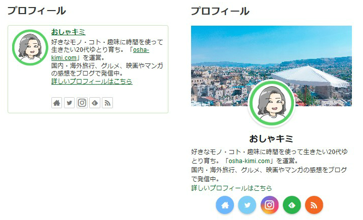Cocoonテーマのこの記事を書いた人プロフィールをカスタマイズして変える方法