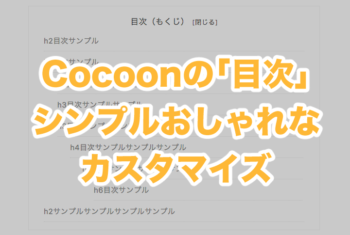 cocoonデフォルトの目次デザインをシンプルおしゃれにCSSカスタマイズ