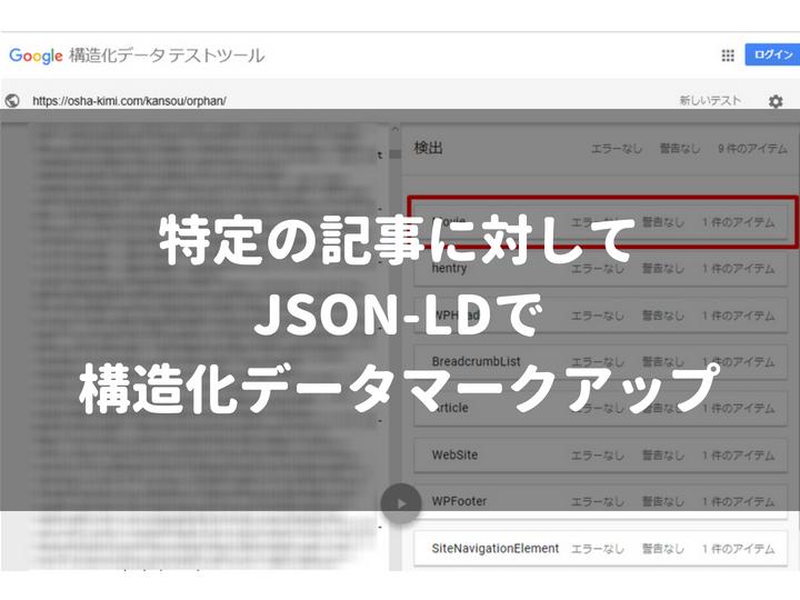 特定の記事に対してJSON-LDで構造化データマークアップする方法(WordpressテーマCocoon)