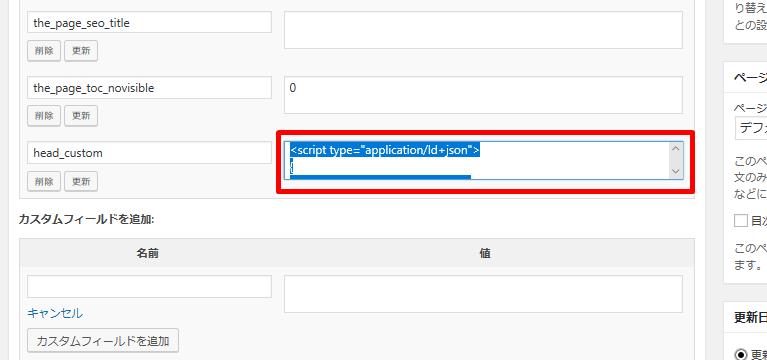 先ほど追加したhead_customの値にコードスぺニットを貼り付ける