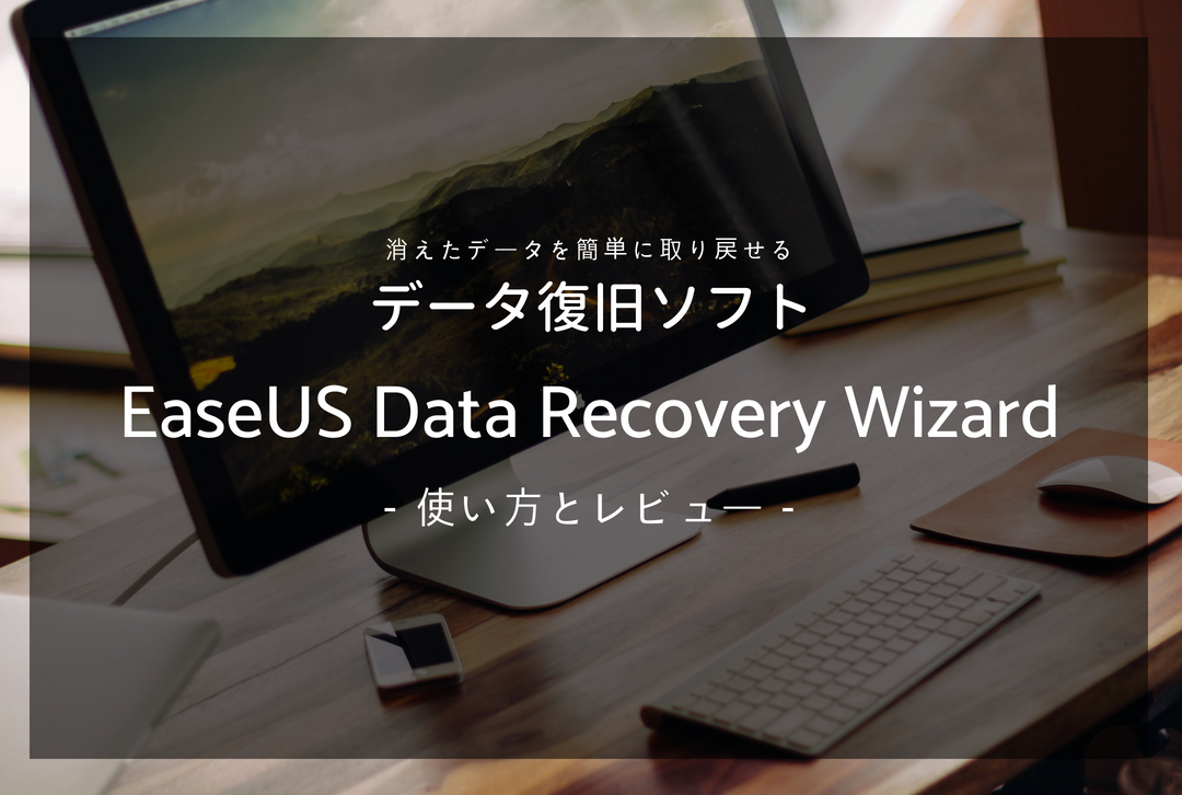 無料でダウンロードできるデータ復旧ソフトのレビュー記事です
