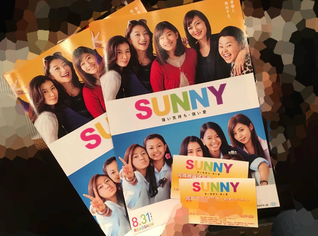 映画「SUNNY」の感想ブログです。笑って泣ける楽しいリミュージック映画でした