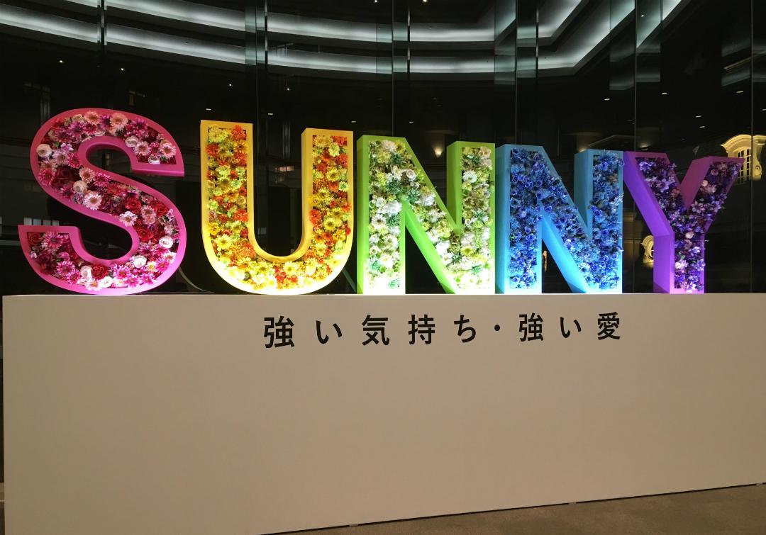 映画「サニー」の日本版(リメイク)の完成披露試写会に行ってきました。映画の感想ブログです。