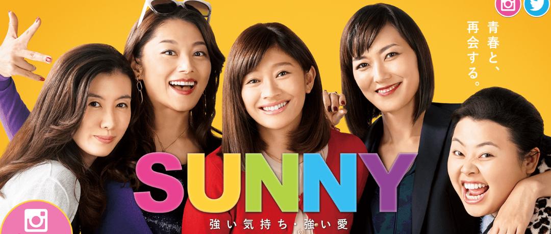 映画SUNNYの感想を書いたブログ記事