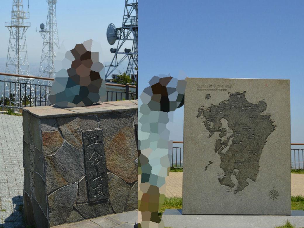 皿倉山頂にある石碑たち