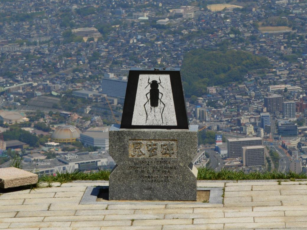 皿倉山にある昆虫碑