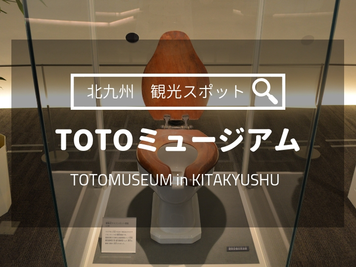 TOTOミュージアム見学体験してきた感想ブログのアイキャッチ画像