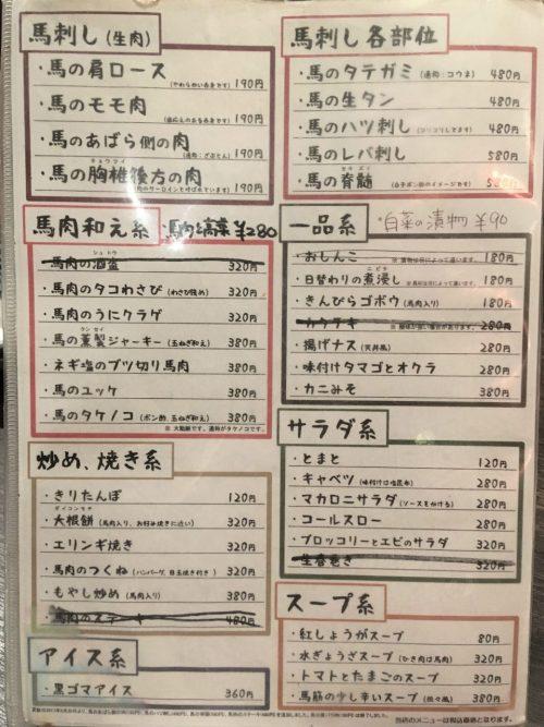 「馬ござる」のメニュー表、十条の馬肉居酒屋