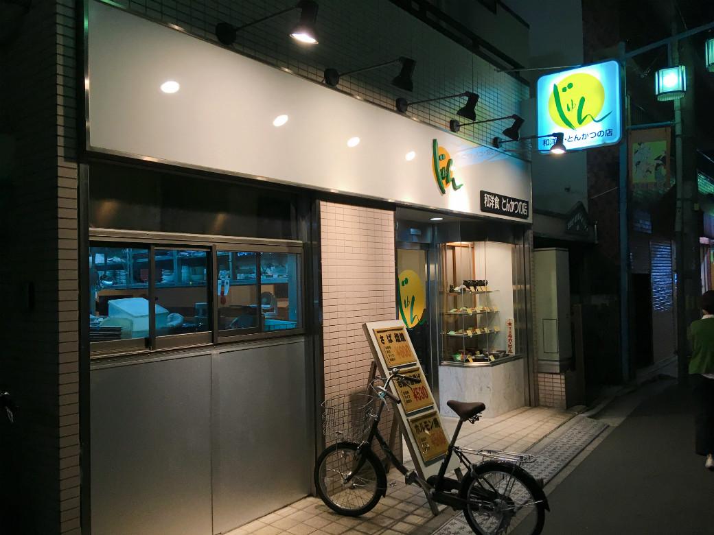 定食屋「じゅん」では夜の時間帯も定食を食べることができる