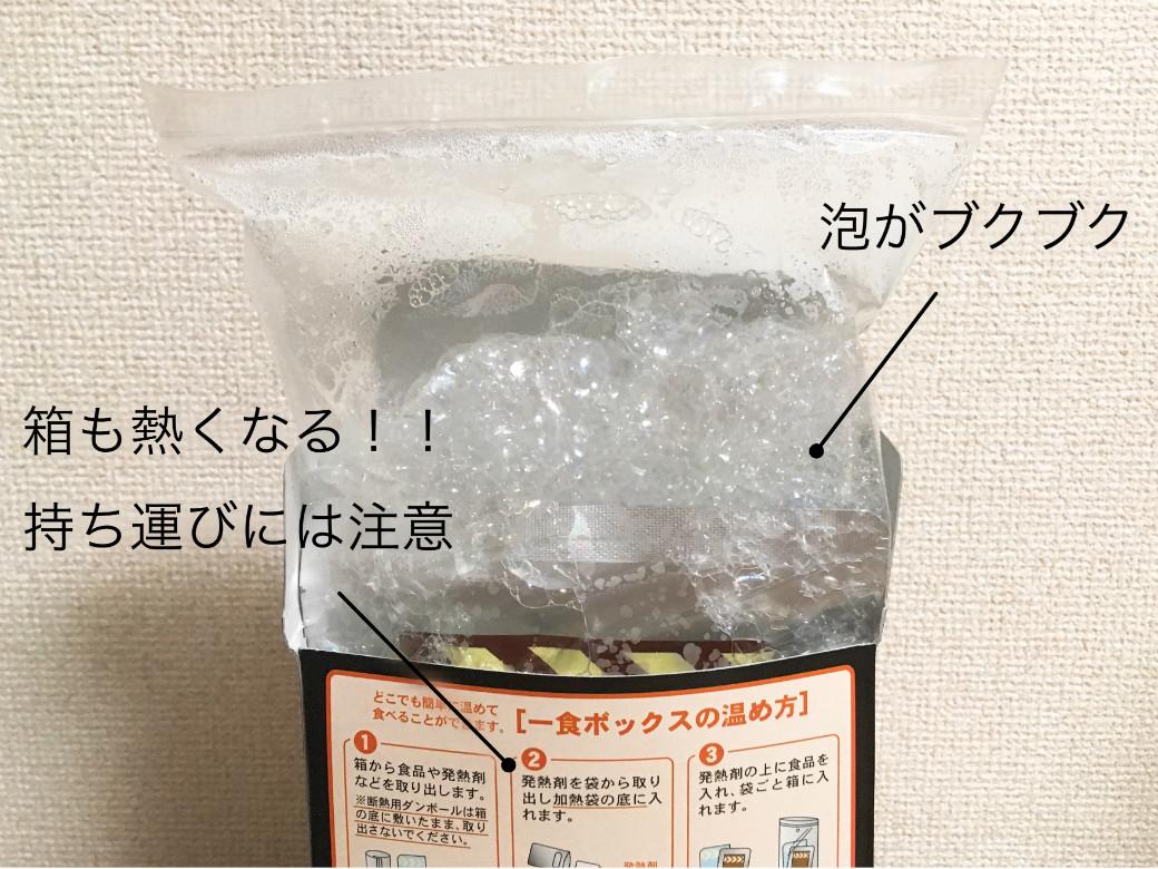 災害グッズ「レスキューフーズ(非常食)」の温め方