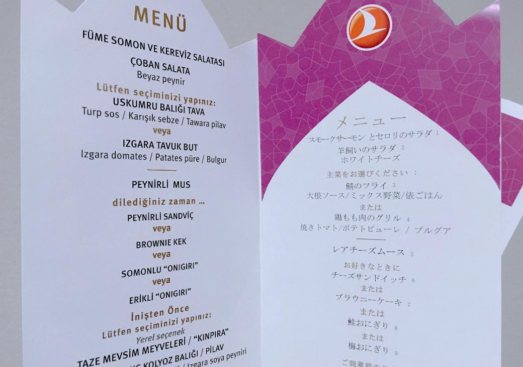 ターキッシュエアラインズ機内食のメニュー表