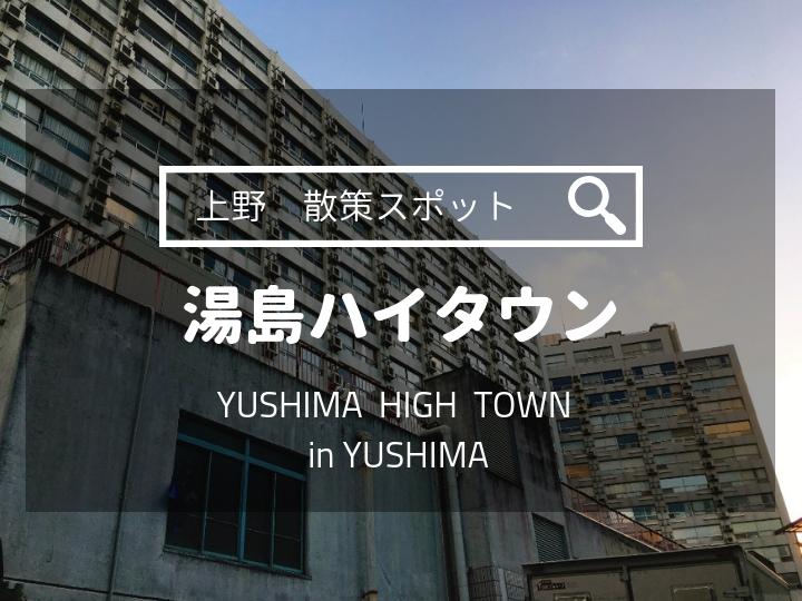 上野の散策スポット「湯島ハイタウン」