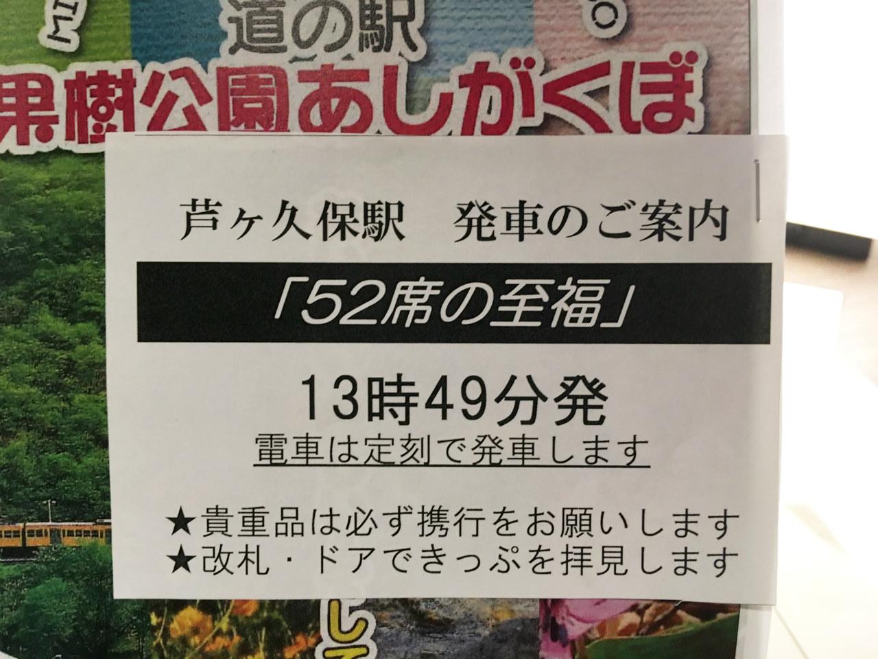 52席の至福の停車駅「芦ヶ久保駅」