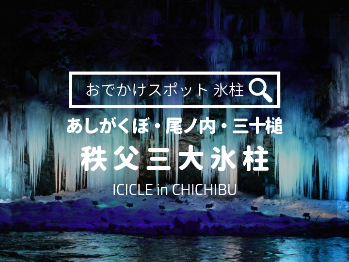 秩父三大氷柱に実際に行ってきた感想ブログ