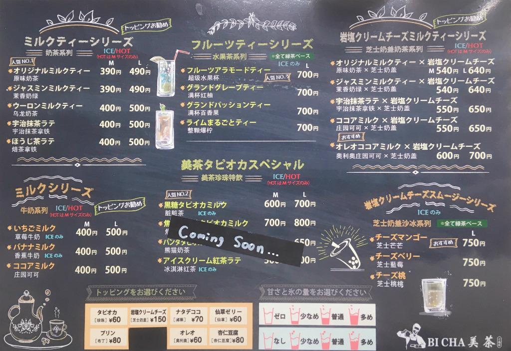 十条にオープンしたタピオカ専門店「美茶-bicha」のメニュー