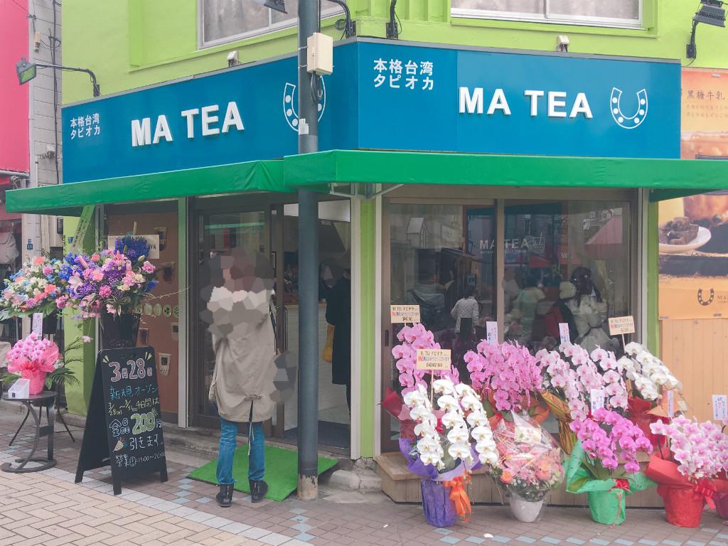 十条商店街にオープンしたタピオカ店「MA TEA(マ ティー)」