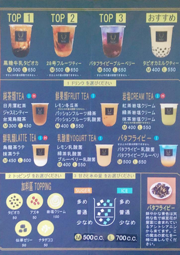 タピオカ専門店「MA TEA」のメニュー