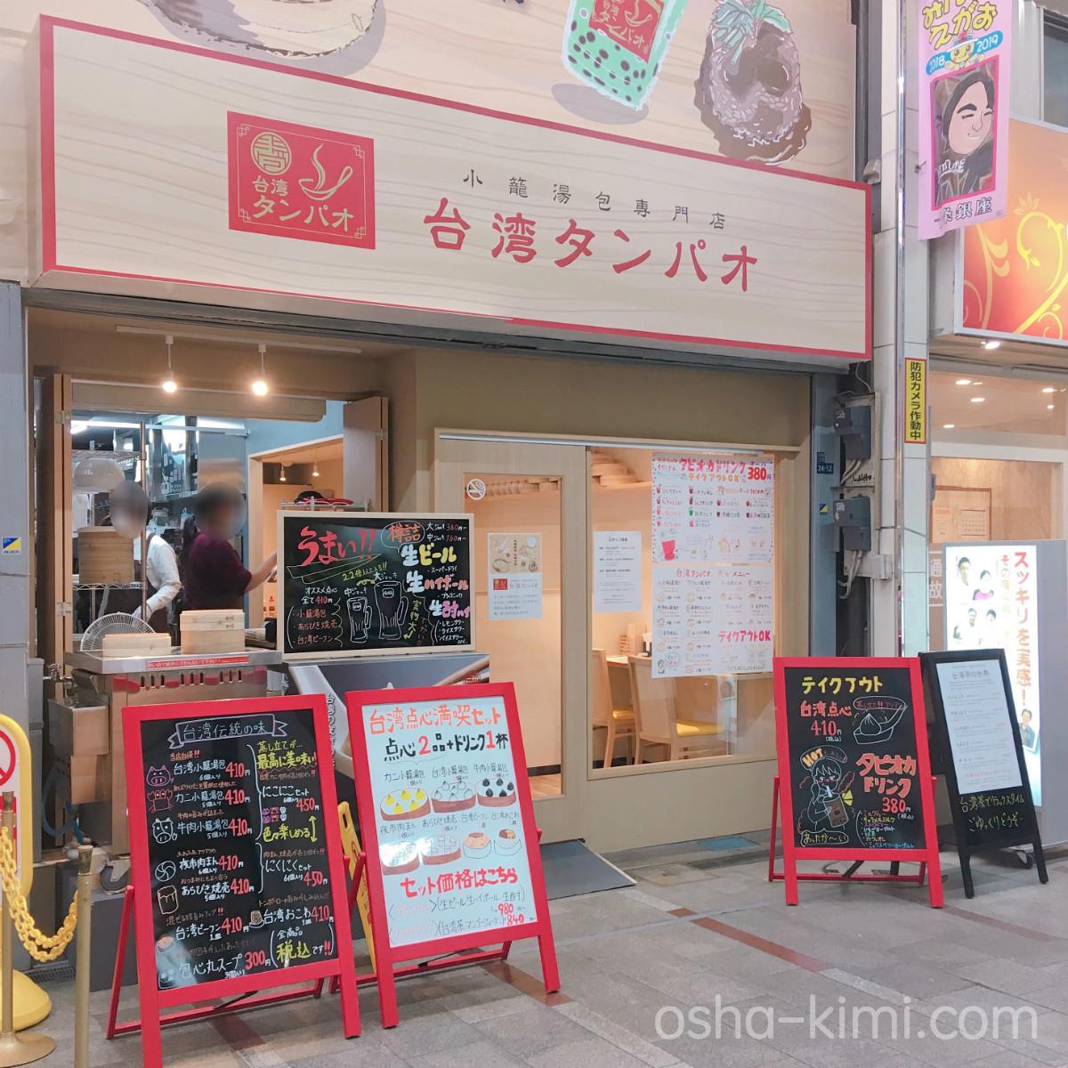 十条銀座にできた台湾料理屋「台湾タンパオ」の外観