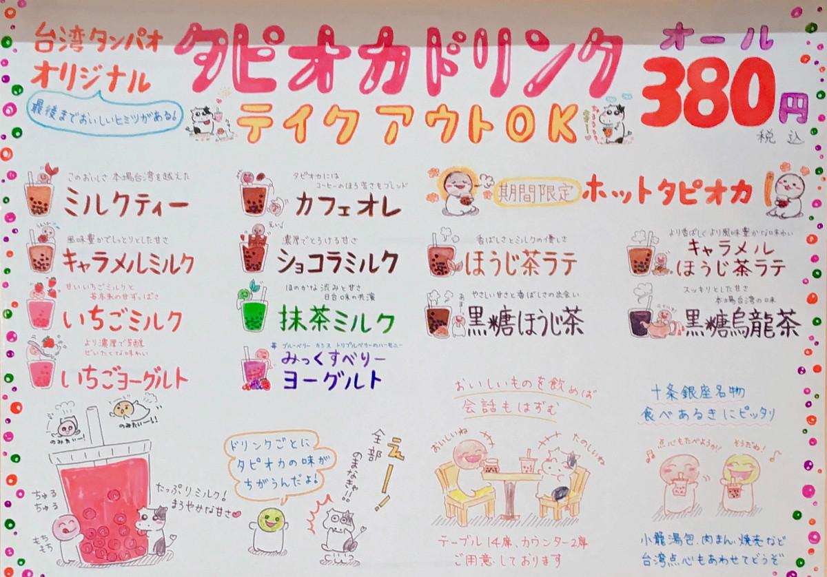 台湾タンパオのタピオカドリンクのメニューすべて380円