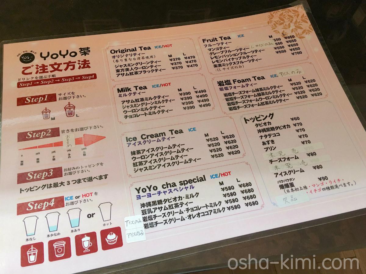 十条「YoYo茶」のドリンクメニュー