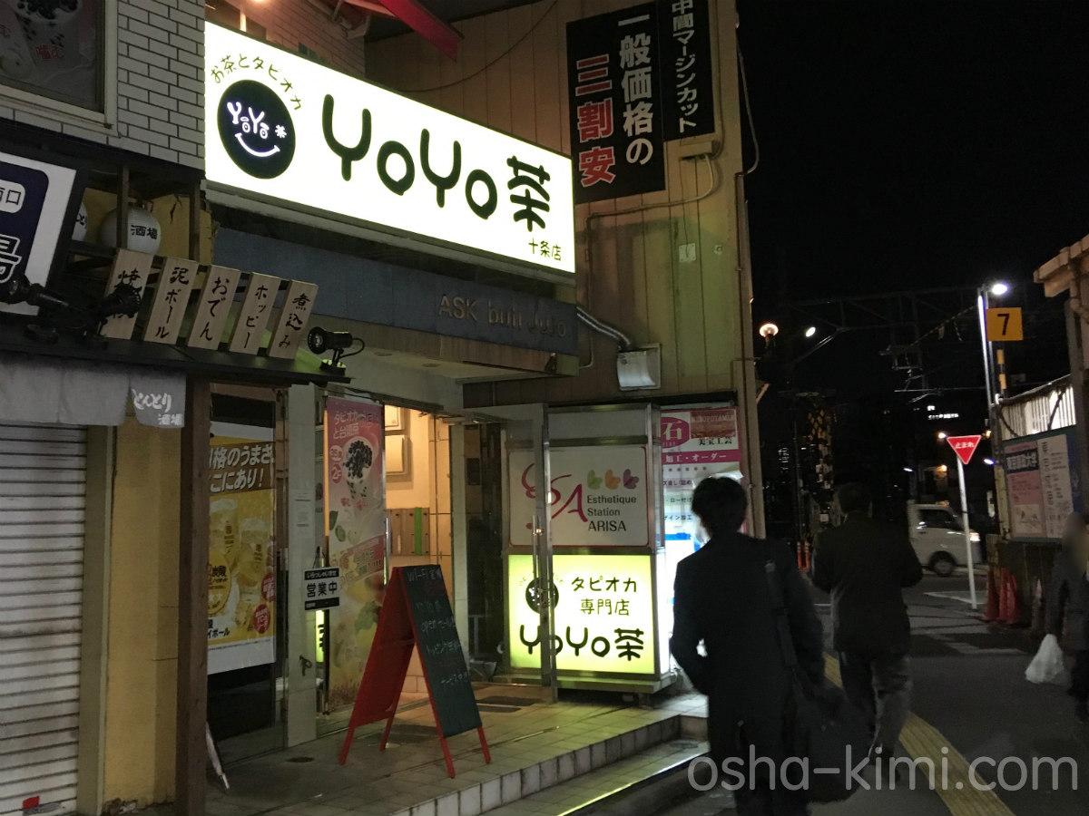 十条のお茶とタピオカ専門店「YoYo茶」の外観