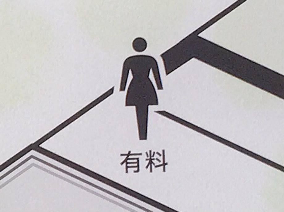 有料トイレ