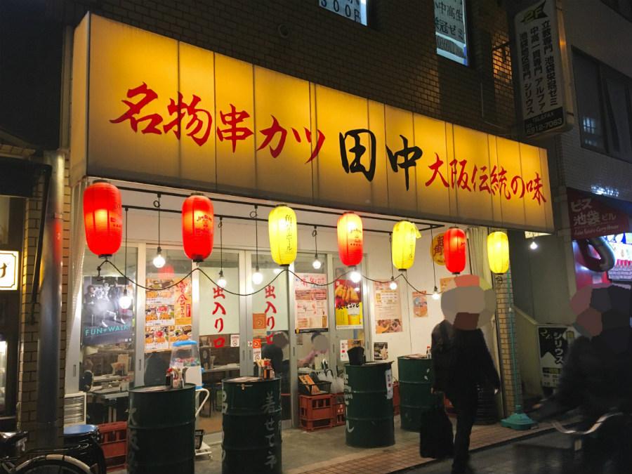 串カツ田中 西池袋店でも食べ放題ができる