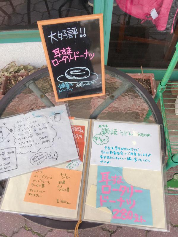 和桜のランチ、カフェメニュー