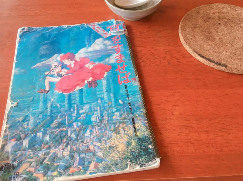 聖蹟桜ヶ丘の和桜では耳をすませばの映画パンフレットを読むことができる